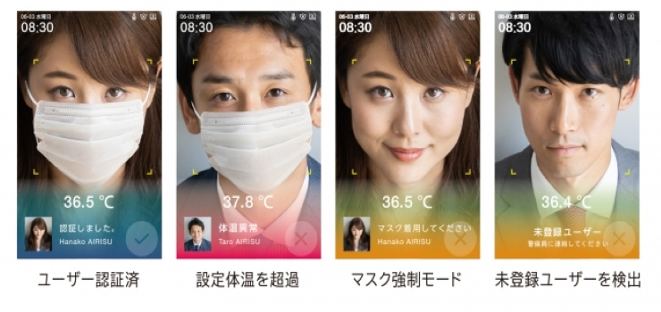 オフィス出勤者の体温を0.2秒で検知するAIカメラ アイリスオーヤマが発売