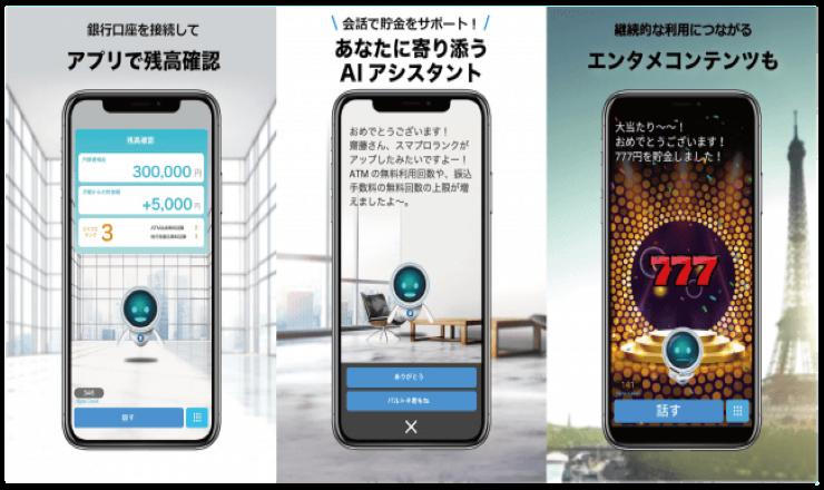 AIを搭載した住信SBIネット銀行の貯金アプリ、会話を通してユーザーの継続的な貯金をサポート