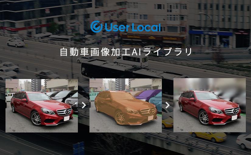 映像から車のナンバープレートをAIで消し込むサービス 改正個人情報保護法に対応