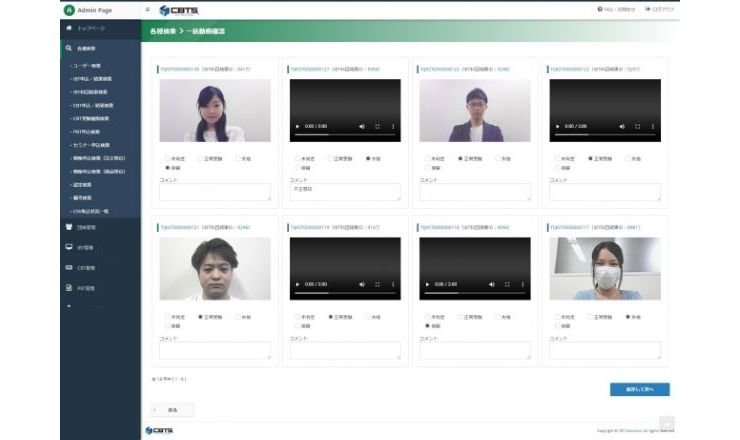 WebテストシステムにAIを搭載して受験者の不正行為を監視、コロナ禍でのリモート試験に