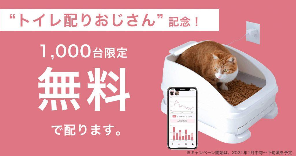 前澤ファンドによる出資決定、トレッタキャッツがねこ用IoTトイレを抽選で1000台無料配布